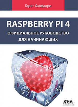 Вышла новая книга Raspberry Pi 4.