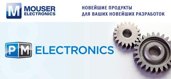 Mouser ПМ Электроникс анонсы продуктов событий