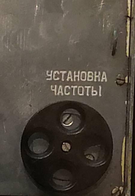 «Противник подслушивает»: о предупреждениях и инструкциях на корпусе радиостанции Р-105Д
