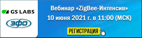 ZigBee-Интенсив