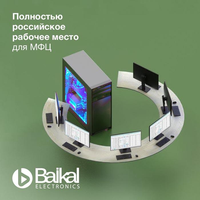 Пять отечественных разработчиков представили многоместные импортонезависимые рабочие станции для МФЦ