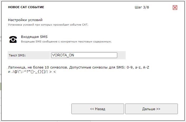 Управление MP718m Laurent-5G по SMS с обратной связью