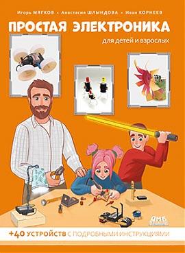 Издательство ДМК Пресс предлагает новую книгу