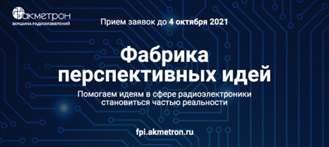 «Акметрон» запускает проект для поддержки разработчиков в сфере радиоэлектроники