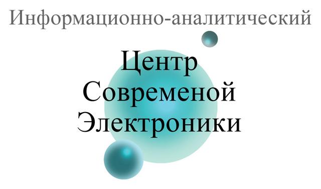 Информационно-аналитический Центр Современной Электроники представляет XII