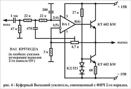 буферный - Практическая схемотехника.